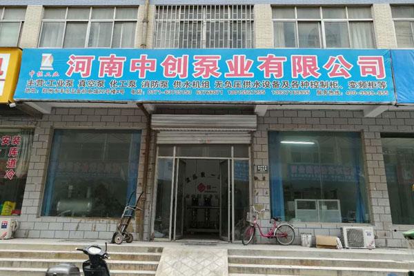 河南中创泵业有限公司